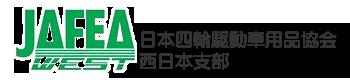 日本四輪駆動車用品協会(JAFEA)西日本支部